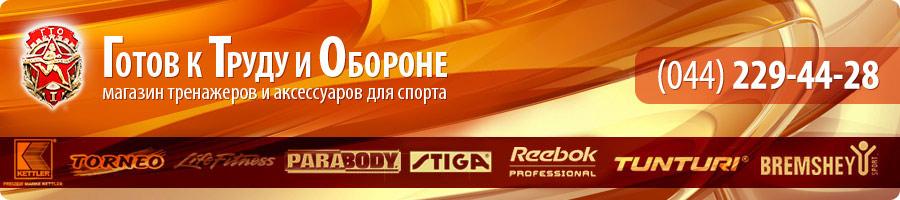 Тренажеры - магазин kraftcentr.ru.